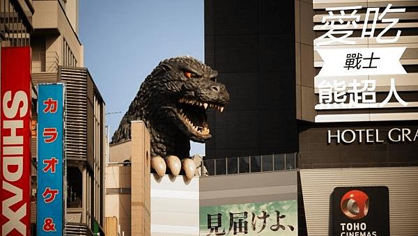 新宿哥吉拉