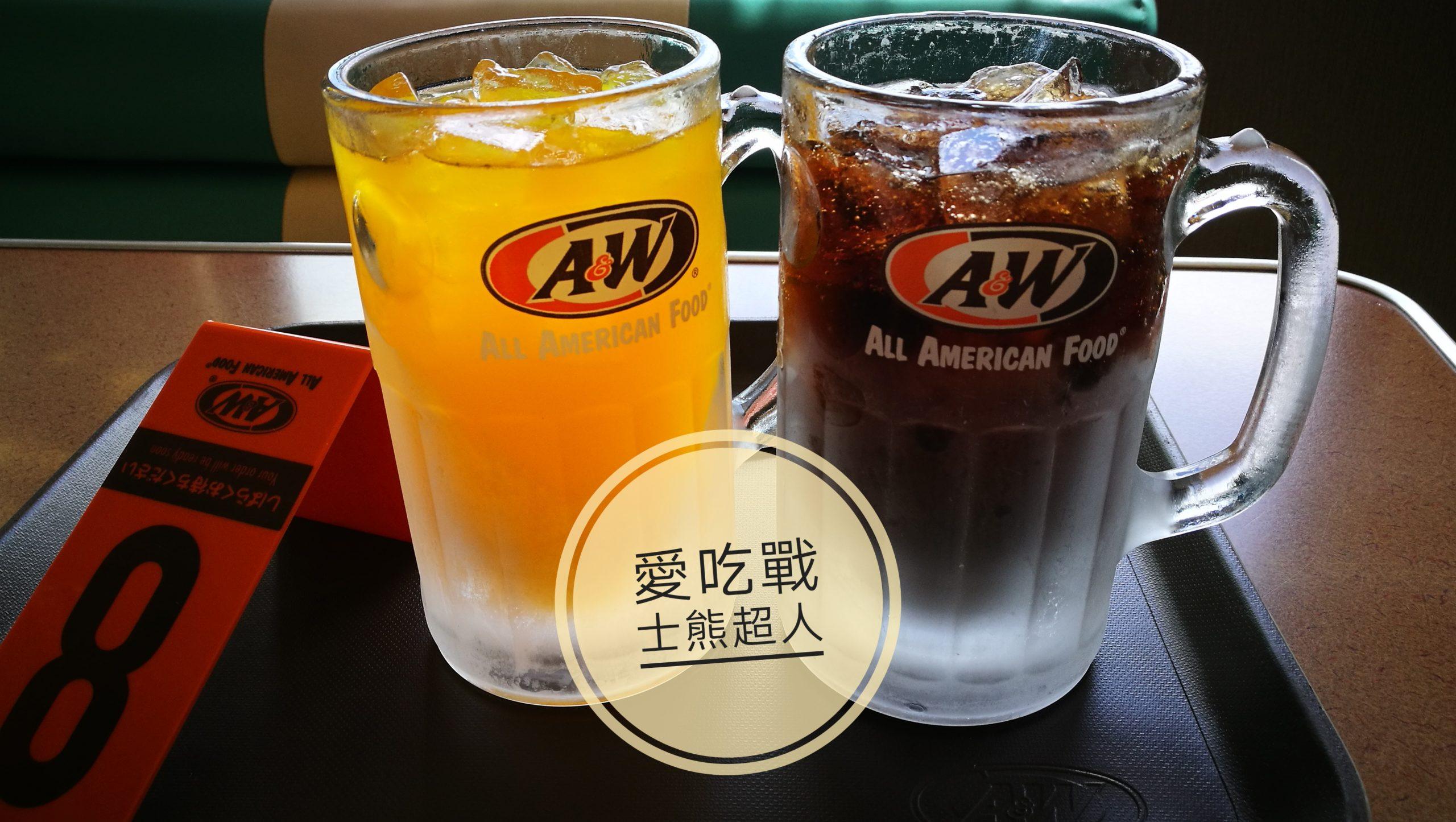 A&W 美式漢堡