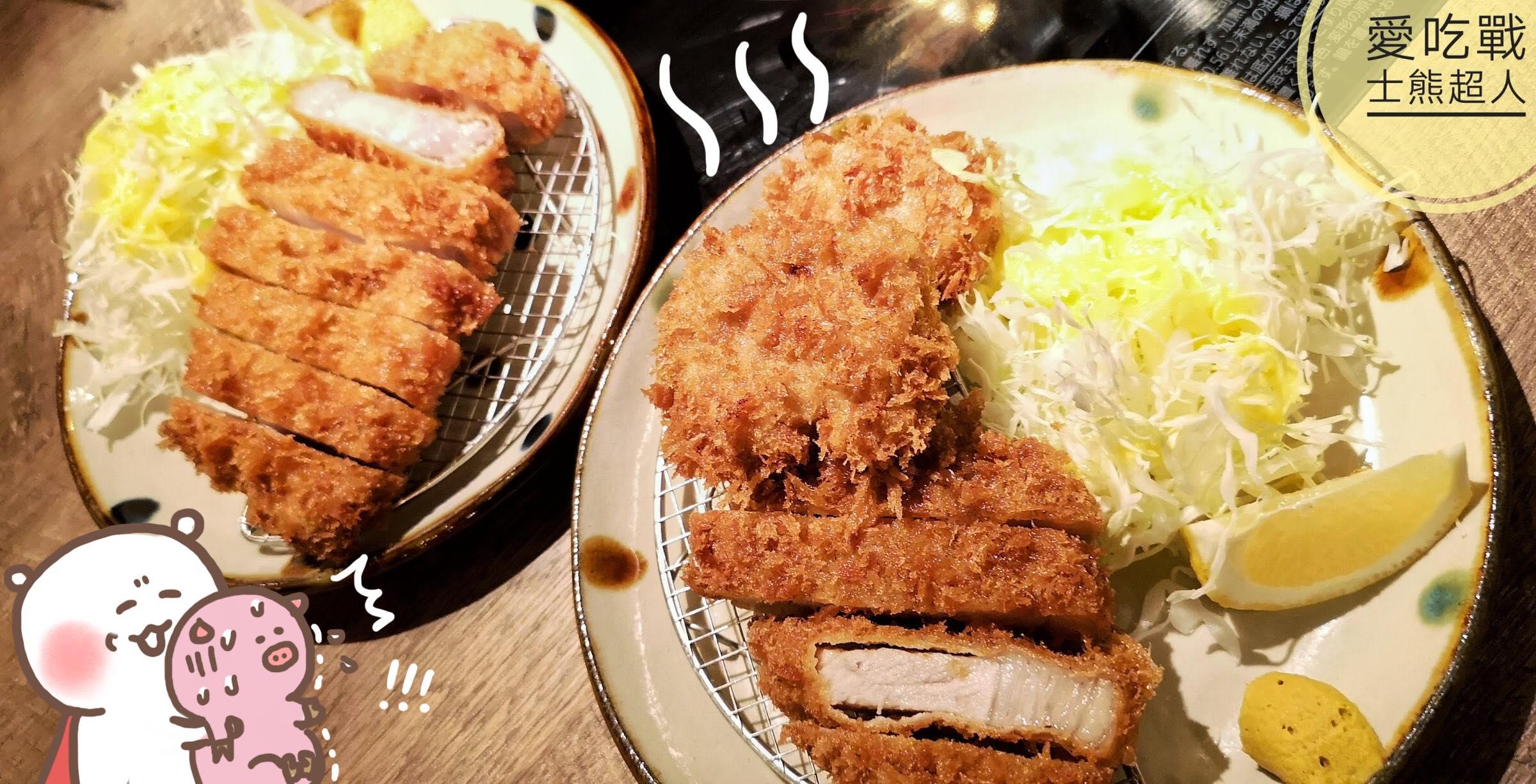 沖繩豬排食堂島豚屋(しまぶた屋)