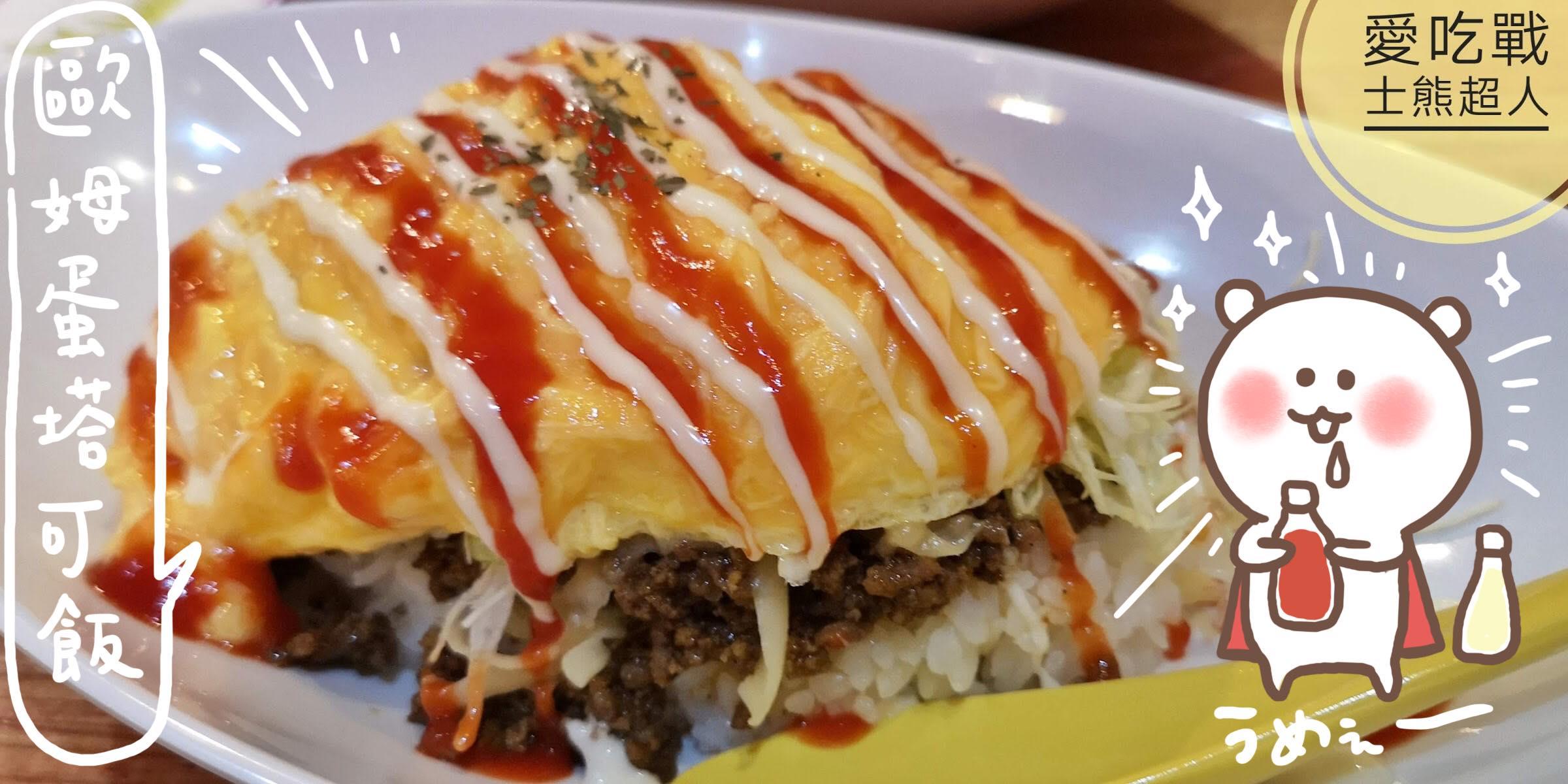 taco rice cafe kijimuna塔可飯