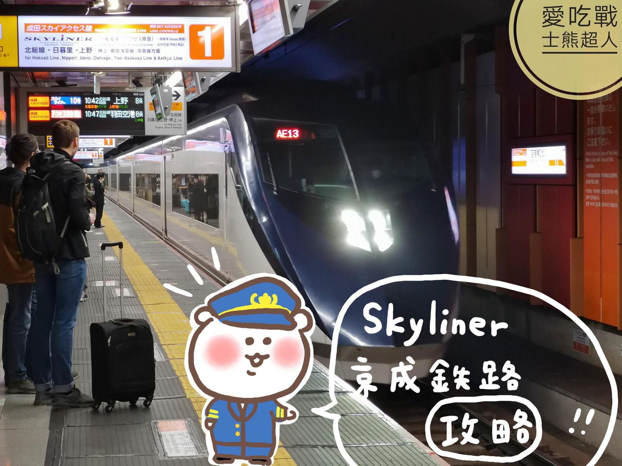 Skyliner京成鐵路