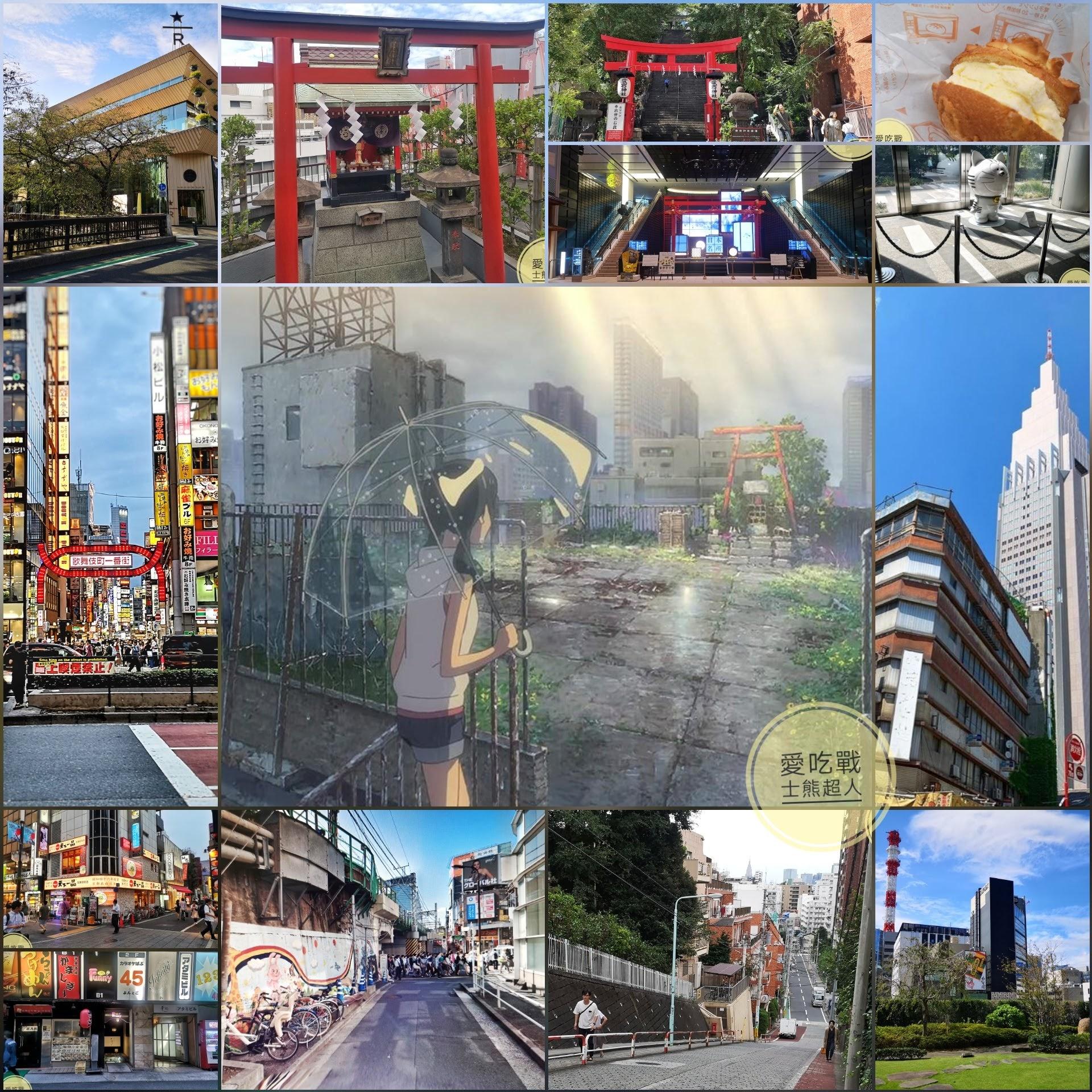 東京一日生活圈