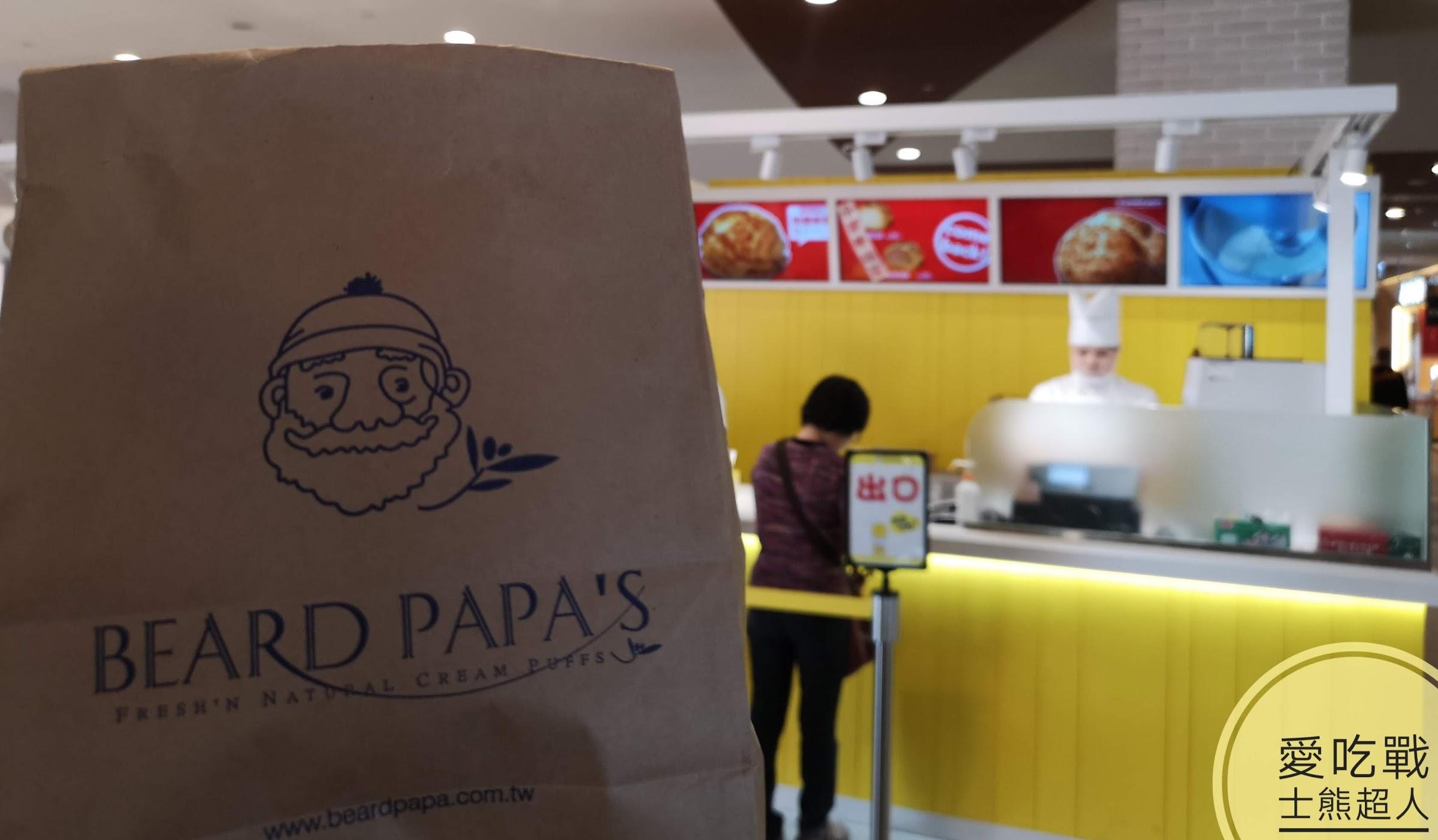 Beard-Papa日式泡芙工坊