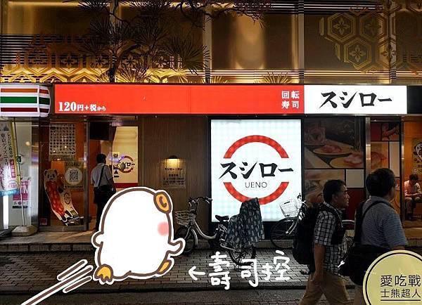 壽司郎スシロー上野店