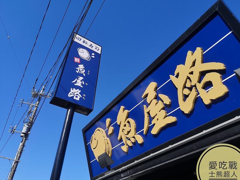 魚屋路回轉壽司