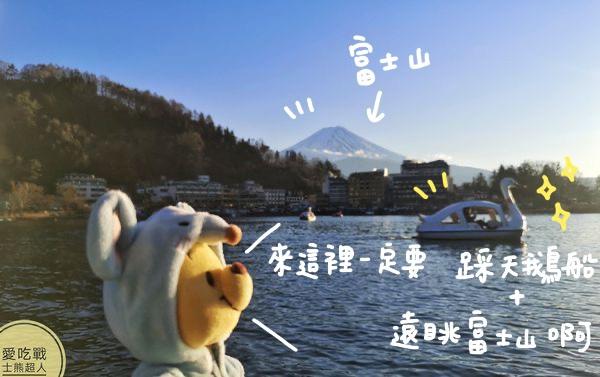 河口湖天鵝船