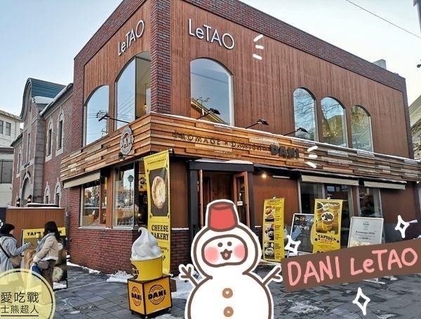 Fromage Danish DANI LeTAO