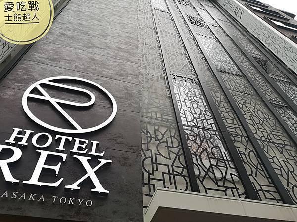 HOTEL REX Akasaka