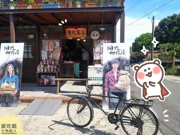 慶和柑仔店