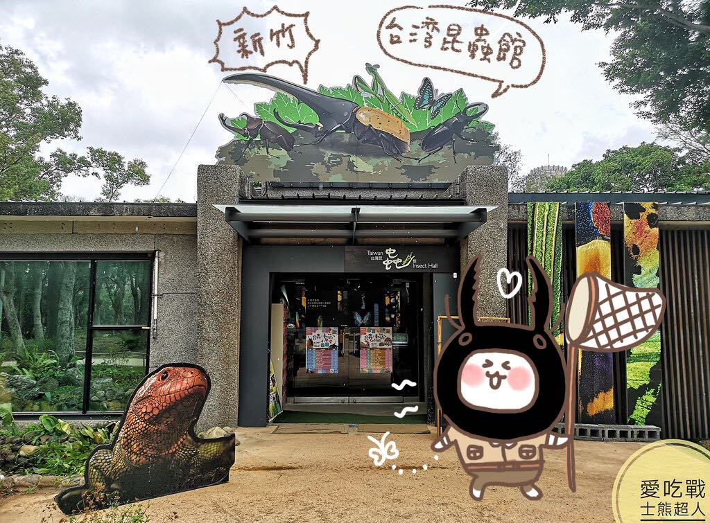 台灣昆蟲館(新竹館)