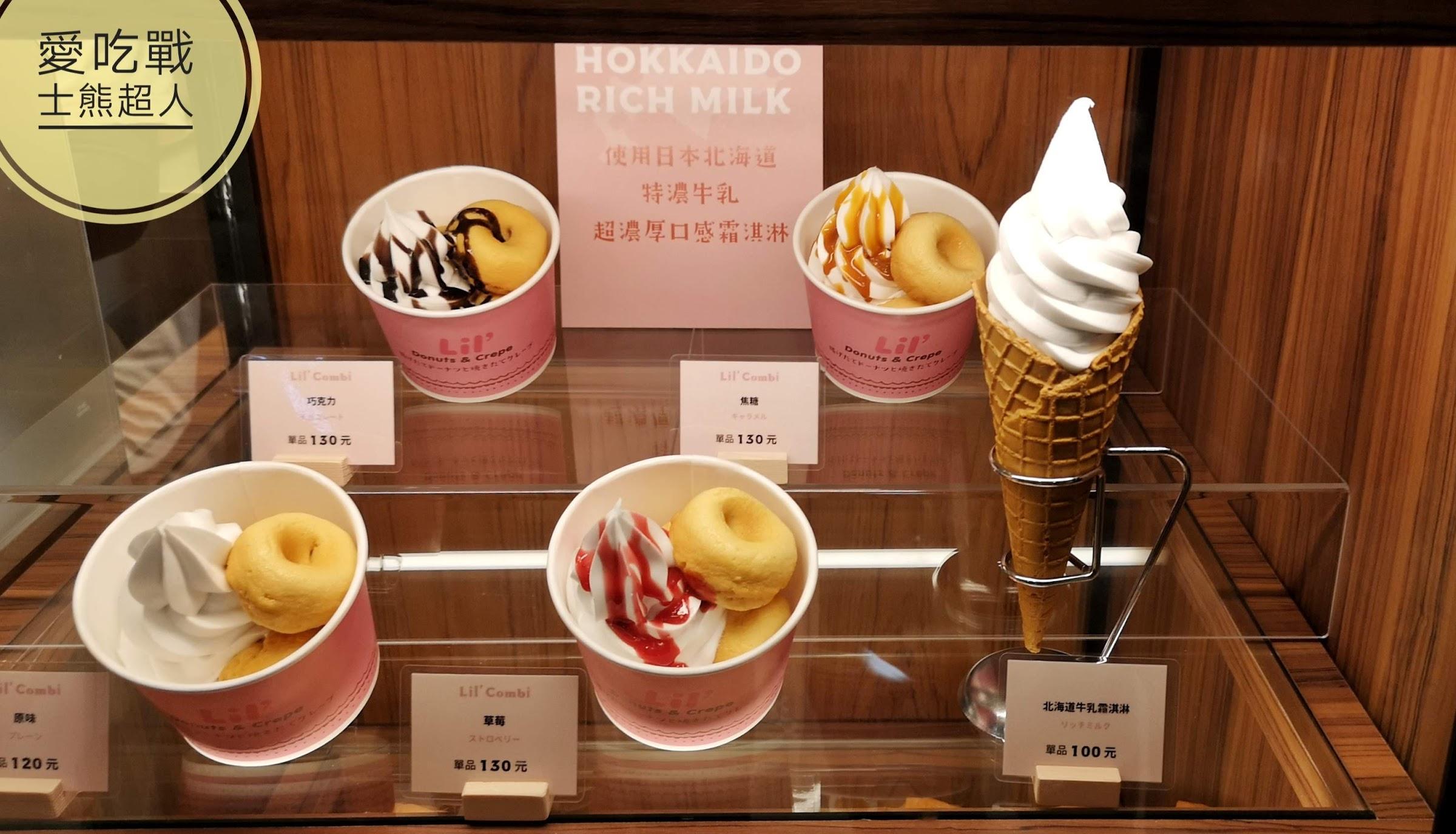 Lil' Donuts & Crepe北海道甜甜圈