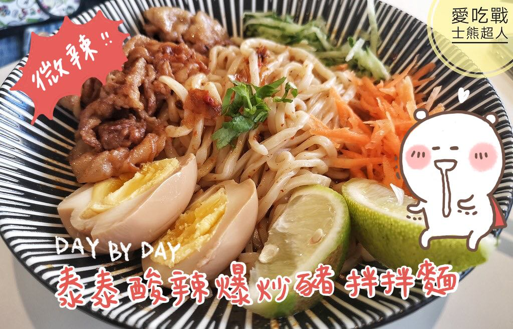 DAY BY DAY 潮食館